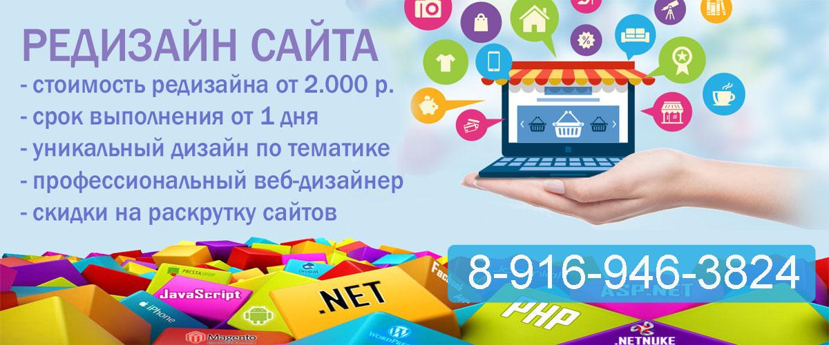 Страница по редизайну сайта
